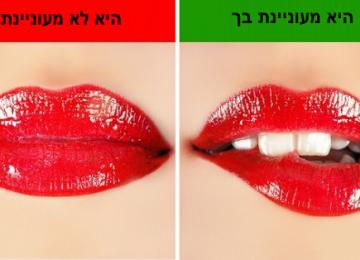 16 סימנים של שפת גוף שאתם חייבים להכיר!