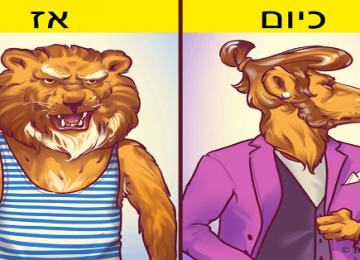 12 איורי קומיקס שמראים כמה גברים השתנו לאורך השנים!