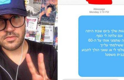 הדייט הגרוע בעולם – תובע את חברתו על סך של 60 שקלים בגלל ששלחה הודעה בזמן סרט