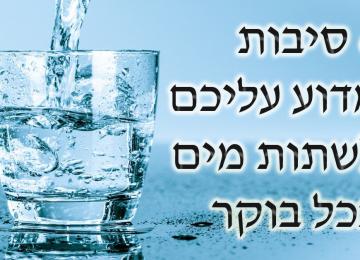 זה מה שיקרה לגוף שלכם אם תשתו כוס מים פושרים על קיבה ריקה בכל בוקר