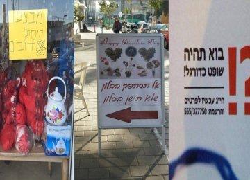 24 שלטים ישראלים מביכים ומצחיקים