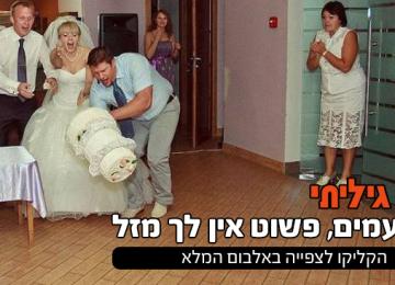 15 תמונות של סיטואציות חסרות מזל שלא יפה לצחוק עליהן, אבל לצערינו פשוט אי אפשר שלא