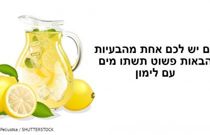 אם יש לכם אחת מ-13 הבעיות הבאות, פשוט שתו מים עם לימון במקום ליטול גלולות…