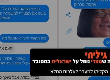 מה קורה שמצרי נופל על ישראלית במסנג'ר