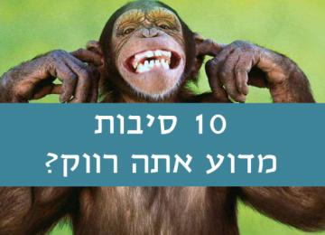 10 סיבות שבגללן אתם עדיין רווקים