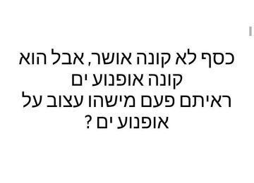 25 סיקרטים ישראלים מצחיקים במיוחד