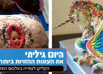 16 עוגות הזויות שבחיים לא דמיינתם ורוב הסיכויים גם לא תסכימו לאכול!