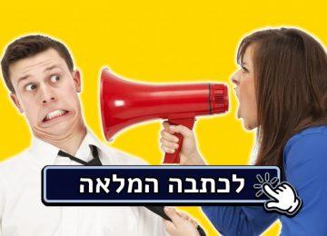 5 דרכים בטוחות להשתיק בן-אדם שצורח עליכם! ככה תסתמו להם את הפה!