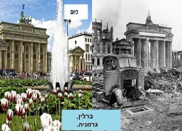 13 תמונות של אז ועכשיו של ערים מפורסמות אשר מראות כמה הן השתנו:
