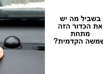 5 טריקים משונים של גנבים שכדאי לכם להכיר אם אתם רוצים לשמור על הרכב שלכם!